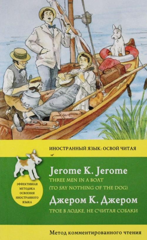 Troe v lodke, ne schitaja sobaki = Three Men in a Boat (To say nothing of the Dog): metod kommentirovannogo chtenija