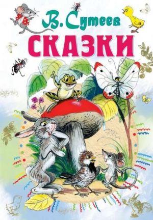 Skazki