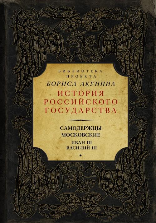 Samoderzhtsy moskovskie. Ivan III. Vasilij III