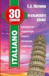 30 urokov italjanskogo jazyka