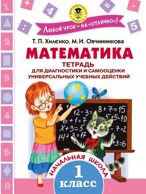 Matematika. Tetrad dlja diagnostiki i samootsenki universalnykh uchebnykh dejstvij. 1 klass