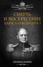 Smert i voskresenie tsarja Aleksandra I