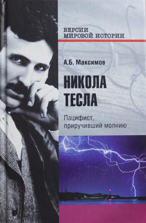 Nikola Tesla. Patsifist, priruchivshij molniju