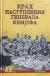 Krakh nastuplenija generala Kempfa