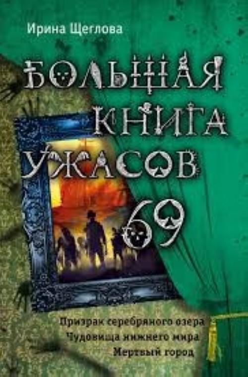 Bolshaja kniga uzhasov 69