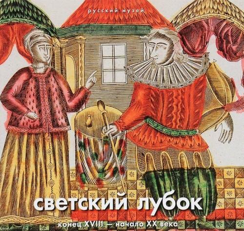 Svetskij lubok. Konets XVIII - nachalo KHKh veka. Almanakh Vyp. 452