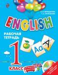 ENGLISH. 1 klass. Rabochaja tetrad
