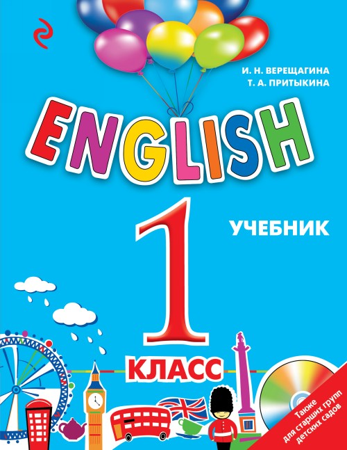 ENGLISH. 1 klass. Uchebnik + CD