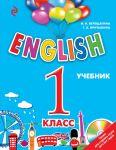 ENGLISH. 1 klass. Uchebnik + CD