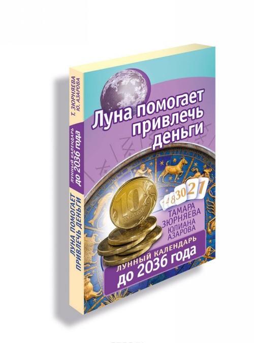 Луна помогает привлечь деньги. Лунный календарь до 2036 года