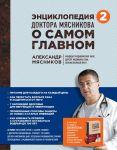 Entsiklopedija doktora Mjasnikova o samom glavnom. T. 2