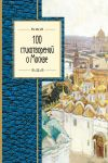 100 stikhotvorenij o Moskve