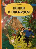 Prikljuchenija Tintina. Tintin i Pikarosy