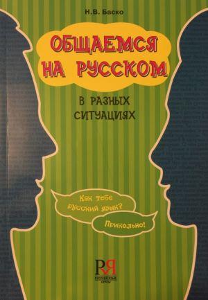 Obschaemsja na russkom v raznykh situatsijakh.