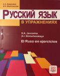 Russkij jazyk v uprazhnenijakh: uchebnoe posobie dlja govorjaschikh na ispanskom jazyke / El Ruso en ejercicios