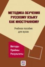 Metodika obuchenija russkomu jazyku kak inostrannomu: uchebnoe posobie dlja vuzov