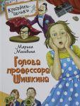 Golova professora Shishkina