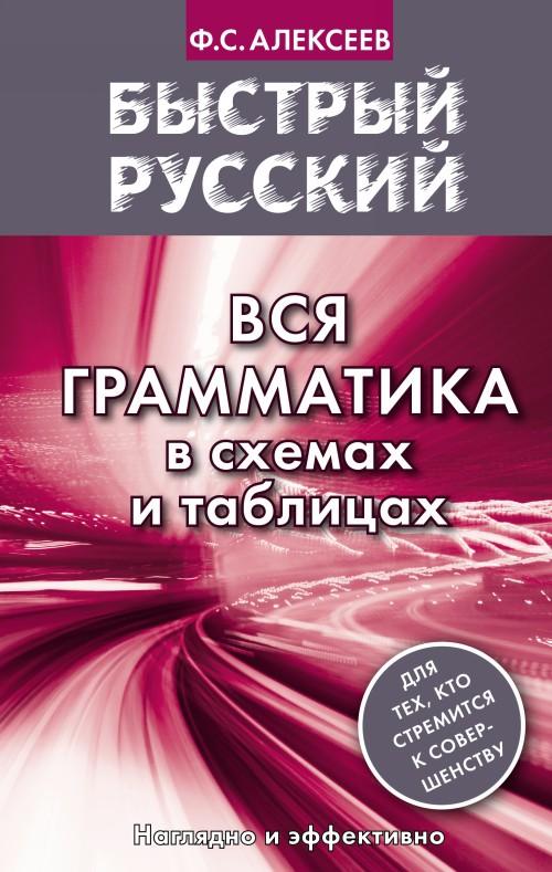 Bystryj russkij. Vsja grammatika v skhemakh i tablitsakh