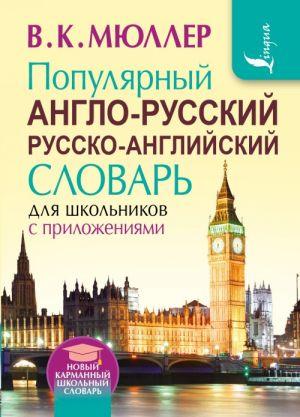Populjarnyj anglo-russkij russko-anglijskij slovar dlja shkolnikov s prilozhenijami
