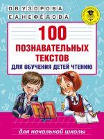 100 poznavatelnykh tekstov dlja obuchenija detej chteniju