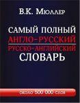 Samyj polnyj anglo-russkij russko-anglijskij slovar s sovremennoj transkriptsiej: okolo 500 000 slov