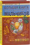 Bolshaja kniga opytov i eksperimentov dlja malchikov