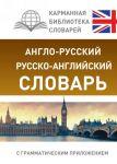 Anglo-russkij. Russko-anglijskij slovar s grammaticheskim prilozheniem