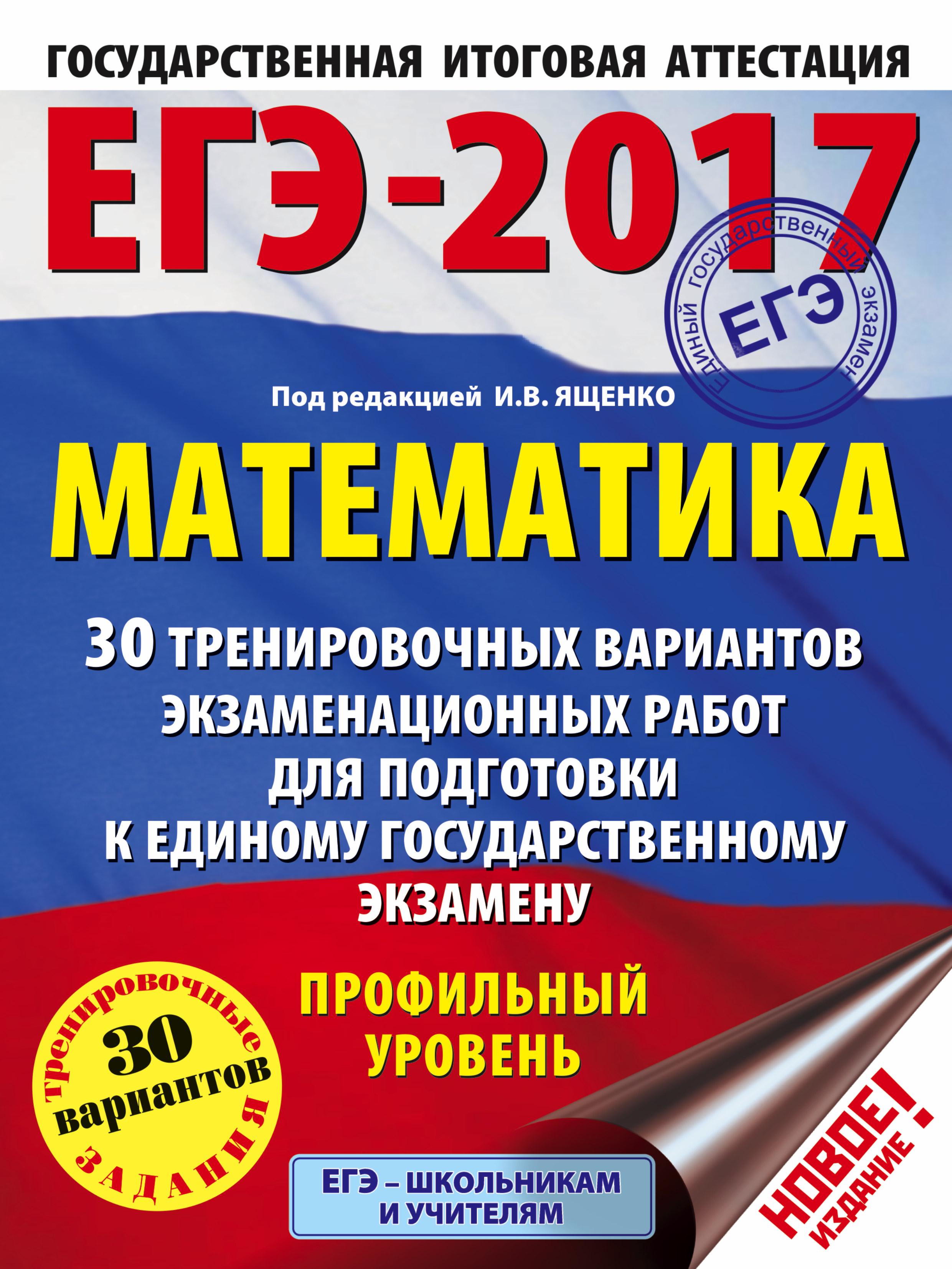 EGE-2017. Matematika (60kh84/8) 30 trenirovochnykh variantov ekzamenatsionnykh rabot dlja podgotovki k EGE. Profilnyj uroven