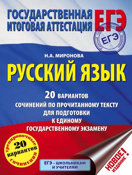 EGE. Russkij jazyk. 20 variantov sochinenij po prochitannomu tekstu dlja podgotovki k edinomu gosudarstvennomu ekzamenu
