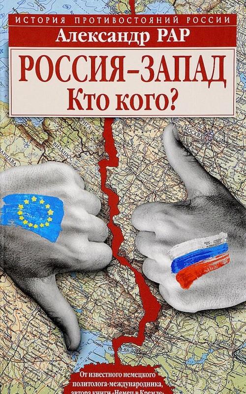 Rossija-Zapad. Kto kogo?