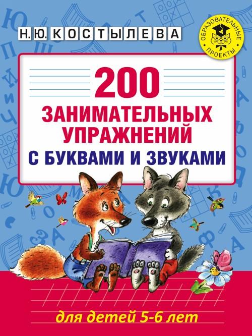 200 zanimatelnykh uprazhnenij s bukvami i zvukami dlja detej 5-6 let