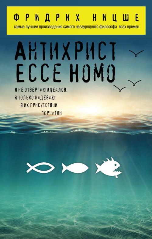 Antikhrist. Ecce Homo