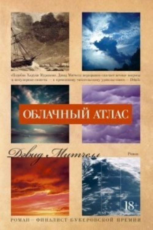 Oblachnyj atlas