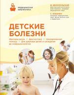 Detskie bolezni