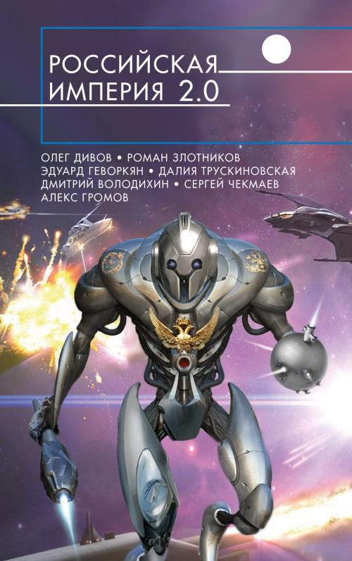 Rossijskaja imperija 2.0