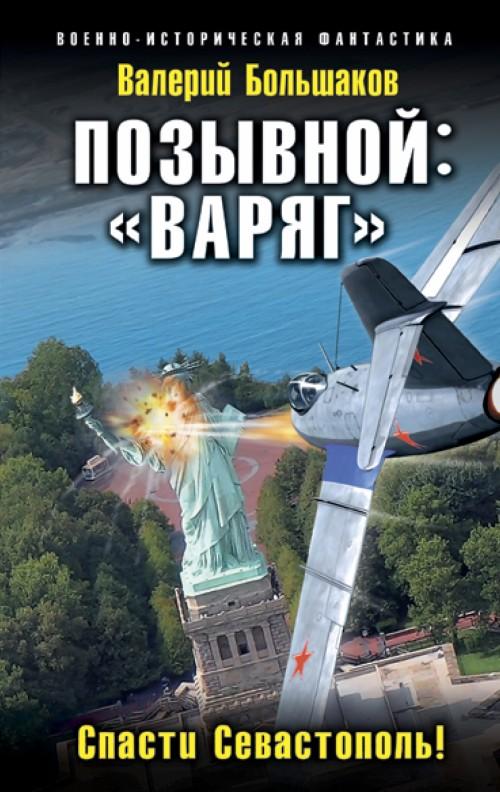"""Позывной: """"Варяг"""". Спасти Севастополь!"""