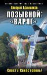 """Pozyvnoj: """"Varjag"""". Spasti Sevastopol!"""