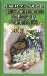 Ozdorovitelnye sovety na kazhdyj den na 2017 god