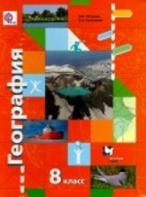 Geografija Rossii. Priroda. Naselenie. 8 klass. Uchebnik dlja uchaschikhsja obscheobrazovat. uchrezhdenij. FGOS