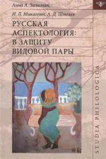 Russkaja aspektologija. V zaschitu vidovoj pary