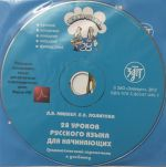 Zhili-byli... 28 urokov russkogo jazyka dlja nachinajuschikh. Grammar reference. 1 CD