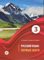 Русский язык: Первые шаги. Часть 3. (Вкл. CD)