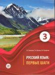 Russkij jazyk: Pervye shagi. Chast 3.  Kirja sisältää CD:n