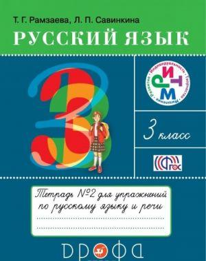 Tetrad dlja uprazhnenij po russkomu jazyku i rechi. 3 klass. Chast 2