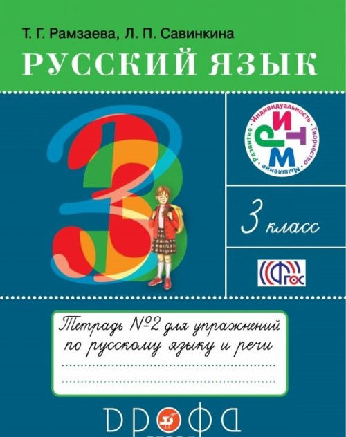 Тетрадь для упражнений по русскому языку и речи. 3 класс. Часть 2