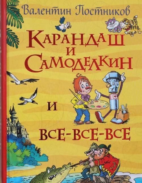 Karandash i Samodelkin i vse-vse-vse