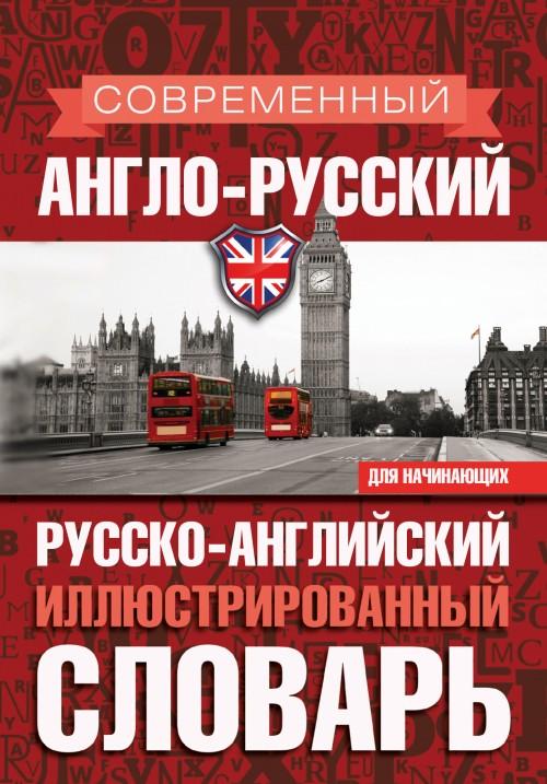 Sovremennyj anglo-russkij russko-anglijskij illjustrirovannyj slovar dlja nachinajuschikh