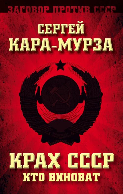 Крах СССР. Кто виноват