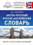 Anglo-russkij. Russko-anglijskij slovar