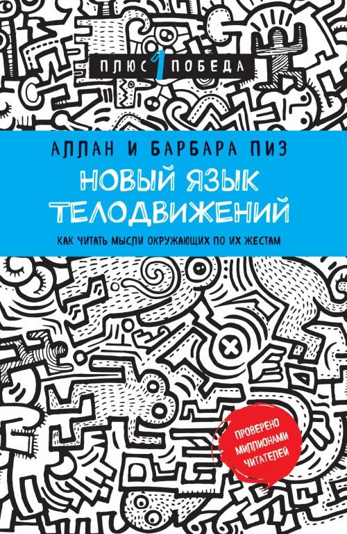 Novyj jazyk telodvizhenij